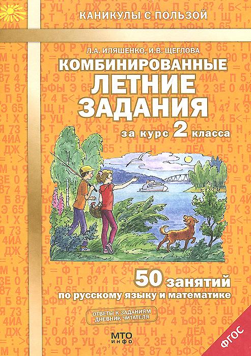 Комбинированные летние задания за курс 2 класса. 50 занятий по русскому языку и математике