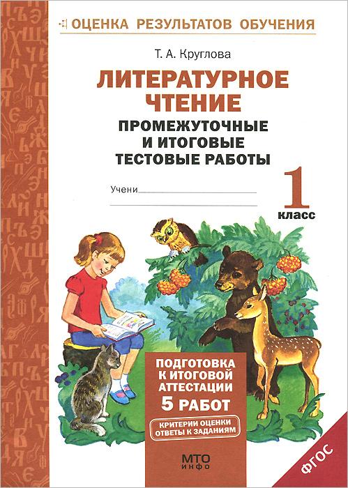 Литературное чтение. 1 класс. Промежуточные и итоговые тестовые работы