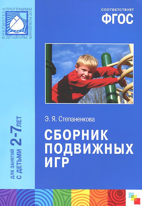 Сборник подвижных игр. Для занятий с детьми 2-7 лет