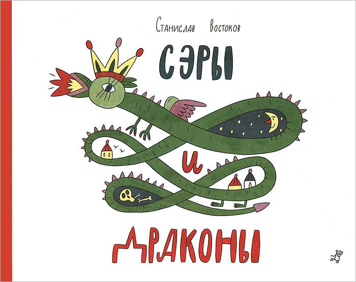 Сэры и драконы12296407Книга стихов Станислава Востокова - отличный подарок для всех поклонников его таланта! Ведь теперь любимый автор открывается для них с новой, поэтической, стороны. Стихи Востокова похожи на его прозу - лаконичны, полны доброго и неожиданного юмора и игры со словами. И вместе с детьми их будут читать с удовольствием и взрослые, потому что автор сохранил в себе частичку детства, которая помогает ему сочинять для всех без исключения возрастов.