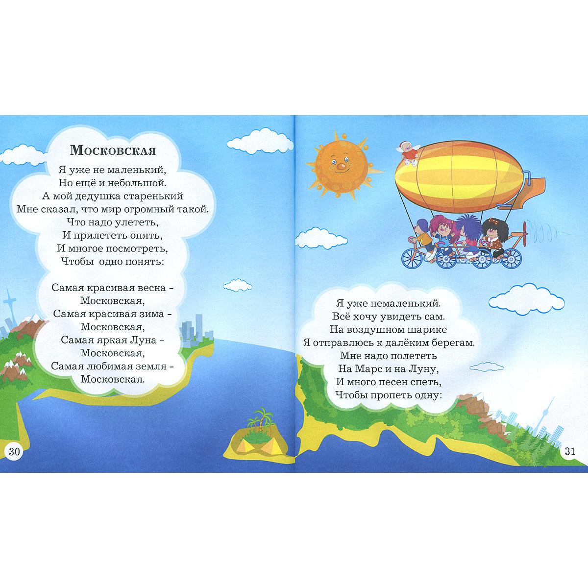 Барбарики (+ CD)