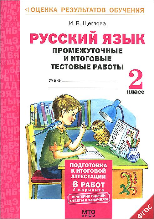 Русский язык. 2 класс. Промежуточные и итоговые тестовые работы