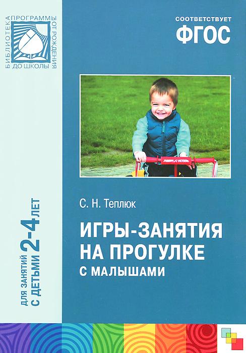 Игры-занятия на прогулке с малышами. Для занятий с детьми 2-4 лет