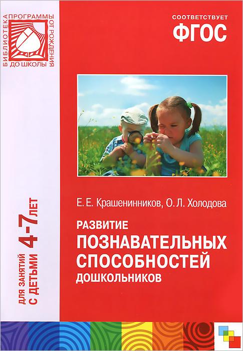 Развитие познавательных способностей дошкольников. Для занятий с детьми 4-7 лет