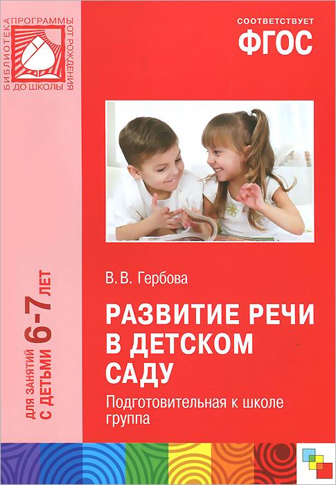 Развитие речи в детском саду. Подготовительная к школе группа