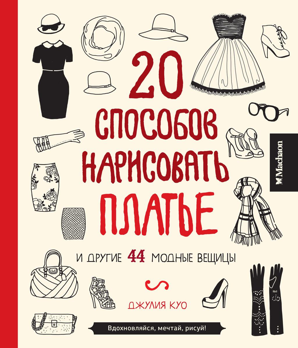 20 способов нарисовать платье и другие 44 модные вещицы