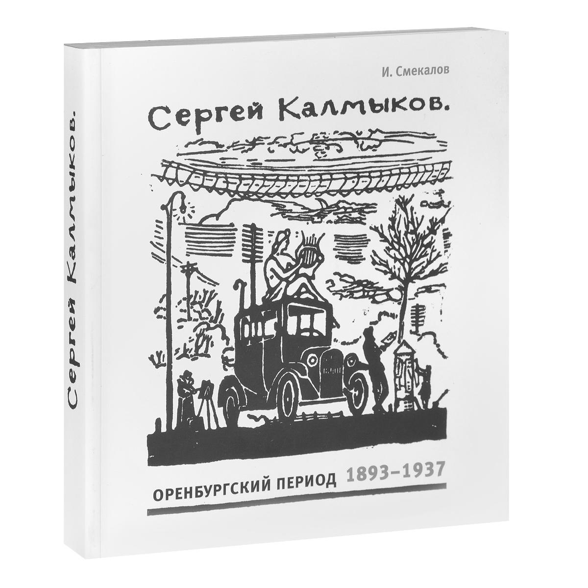 Сергей Калмыков. Оренбургский период. 1893-1937