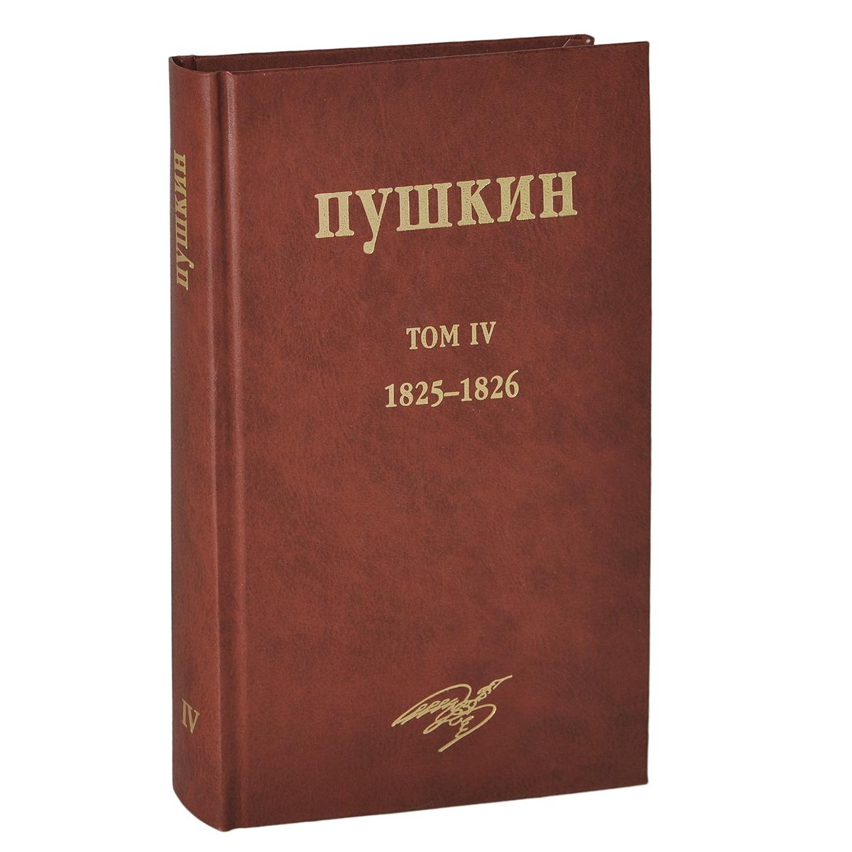 А. С. Пушкин. Собрание сочинений. Том 4