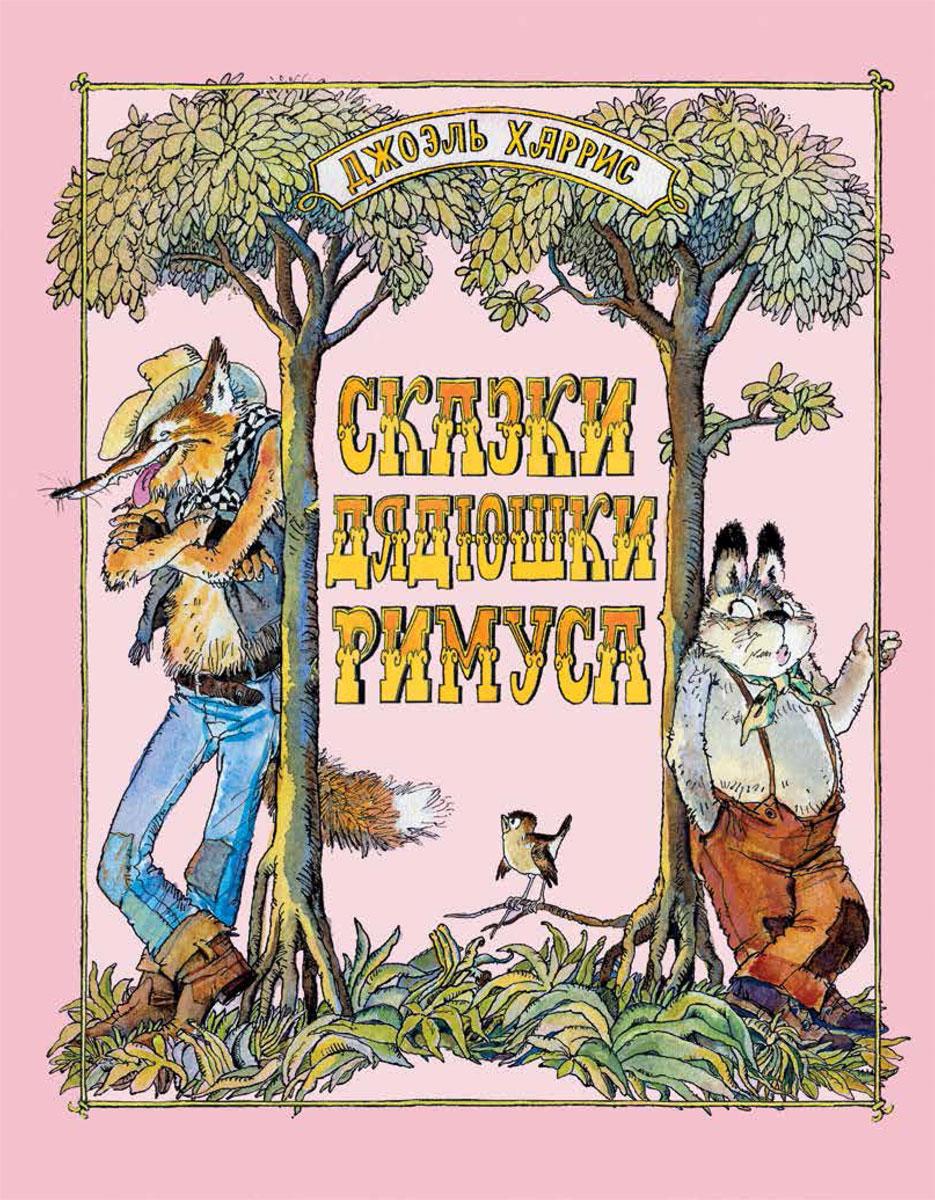 Сказки дядюшки Римуса12296407СКАЗКИ ДЯДЮШКИ РИМУСА - общепризнанный шедевр мировой детской литературы. По значимости, красочности языка, фантазийности и популярности среди читателей Сказки сопоставимы с Приключениями Тома Сойера. Давным-давно в Северной Америке жил Братец Кролик - хитрющий пройдоха, типичный трикстер (ловкач), использовавший свой ум против врагов и невзгод. Прославился он тем, что любого из зверей - и Братца Лиса, и Братца Медведя, и Матушку Корову - мог обвести вокруг пальца. Весёлые сказки дядюшки Римуса о забавных приключениях неугомонного Братца хорошо известны детям разных стран мира. Записал и обработал их американский писатель-фольклорист Джоэль Чандлер Харрис. Первым русским переводчиком, обратившим внимание на СКАЗКИ ДЯДЮШКИ РИМУСА, был М.А. Гершензон, погибший на фронте в 1942 г. в самом расцвете творческих сил. Он не только перевёл, но и художественно пересказал сказки, первое издание которых в России вышло в свет в 1936 г. Художник Латиф Казбеков - один из самых...