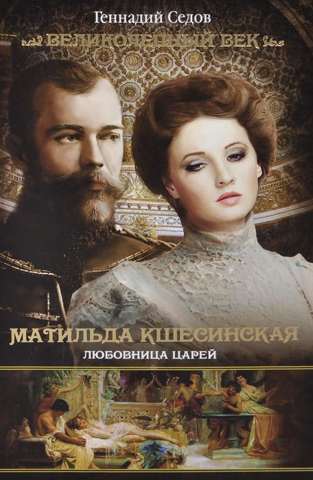 Матильда Кшесинская. Любовница царей