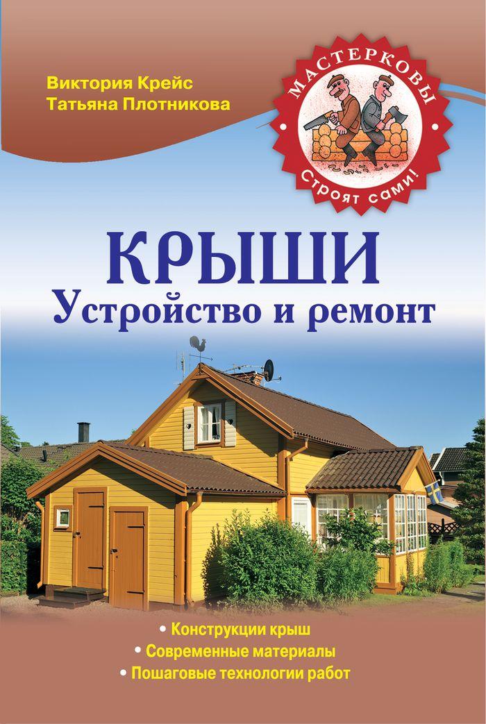 Крыши. Устройство и ремонт ( 978-5-699-70723-2 )