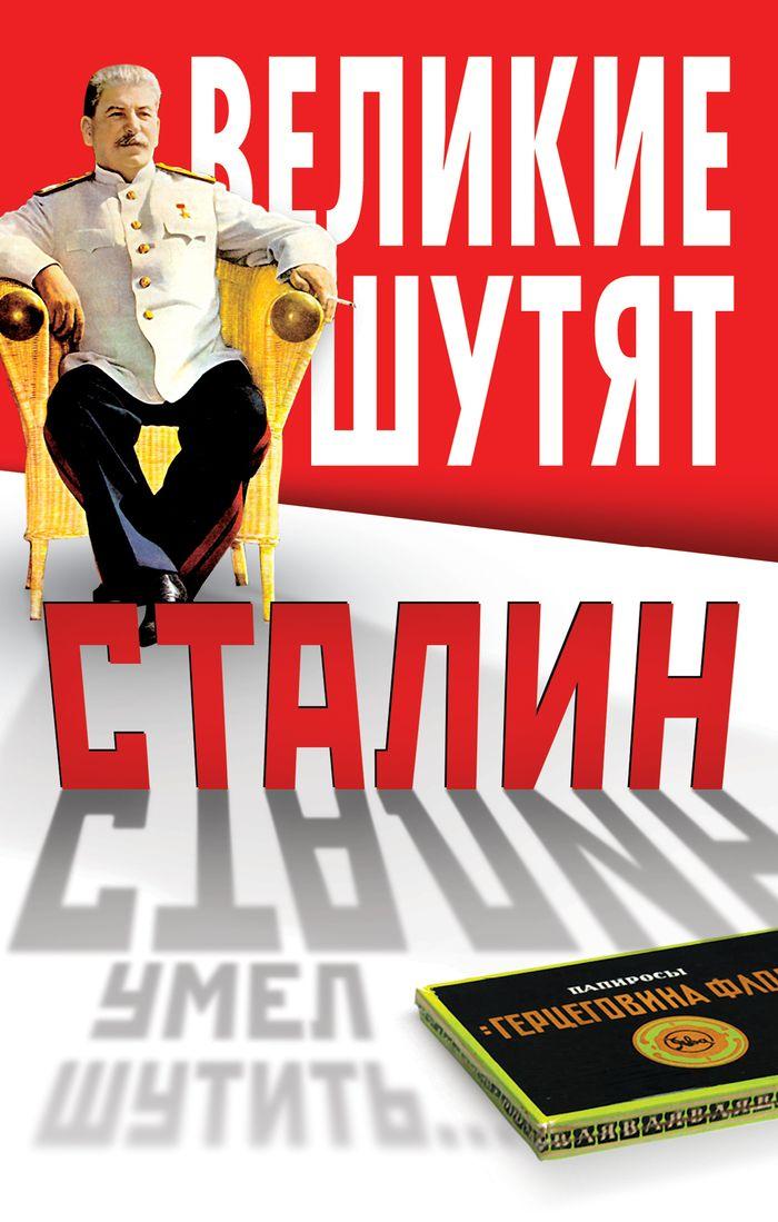 Сталин умел шутить… ( 978-5-4438-0634-1 )