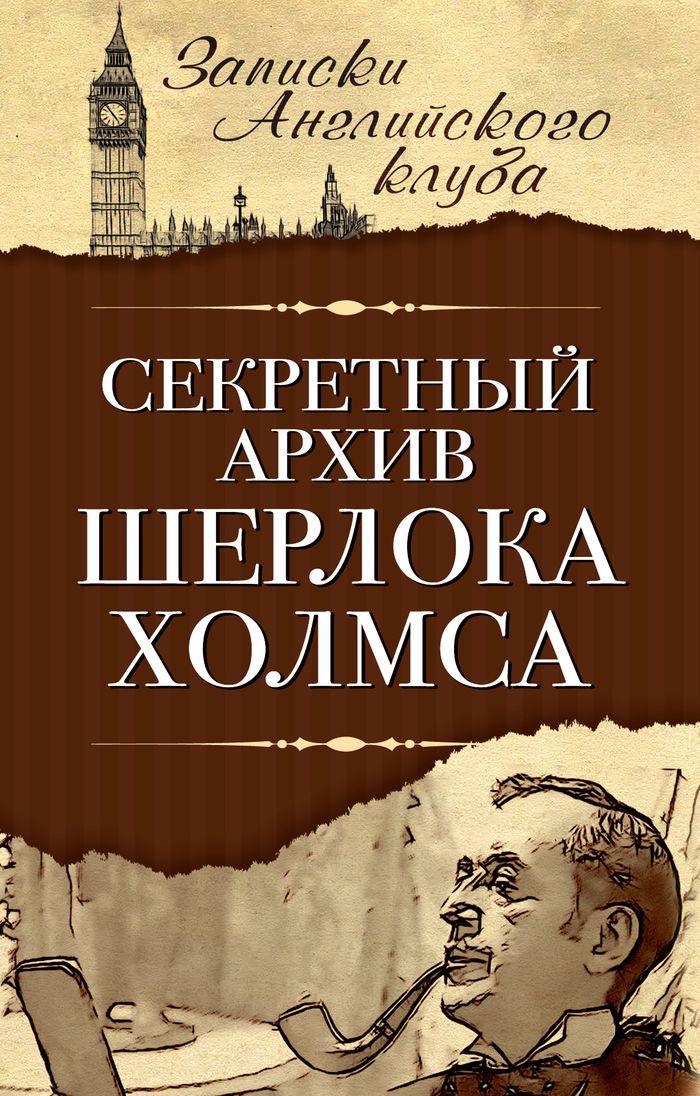 Секретный архив Шерлока Холмса ( 978-5-4438-0636-5 )