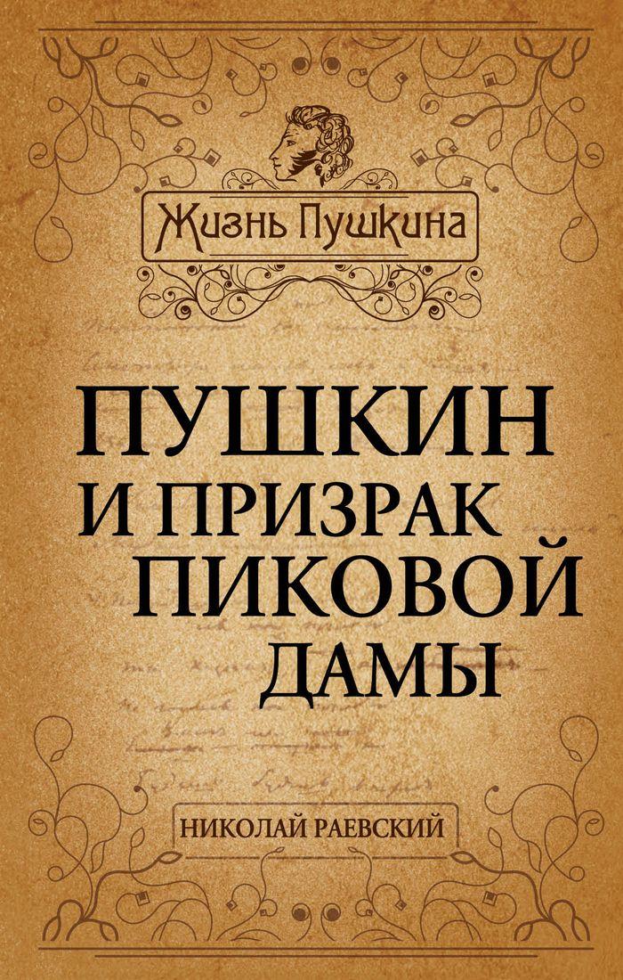 Пушкин и призрак Пиковой дамы