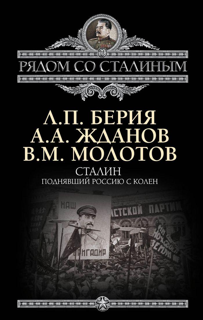 Сталин. Поднявший Россию с колен