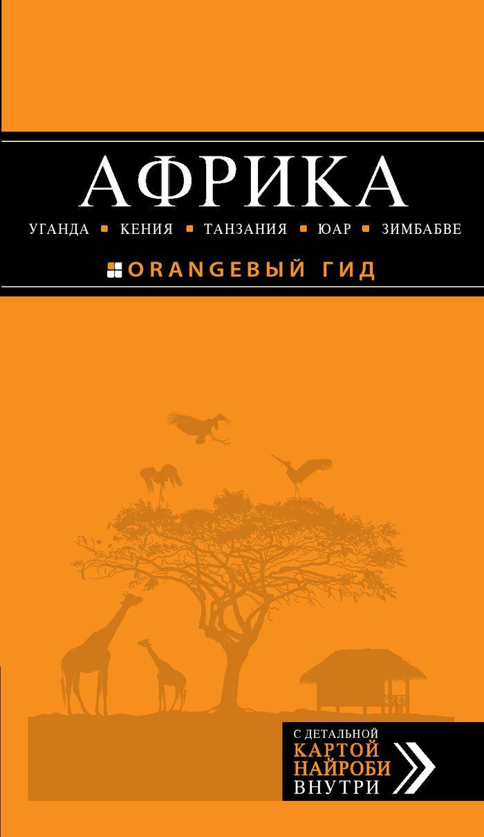 Африка. Уганда, Кения, Танзания, ЮАР, Зимбабве. Путеводитель (+ карта). Дмитрий Киселев