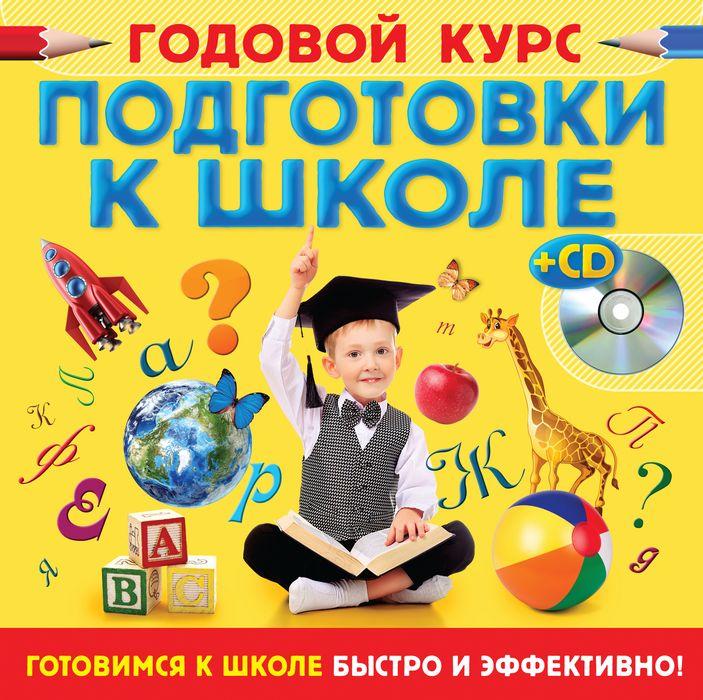 Годовой курс подготовки к школе (+ CD-ROM)
