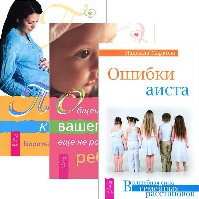 Ошибки аиста. Общение с духом вашего еще не рожденного ребенка. Путь к жизни (комплект из 3 книг)