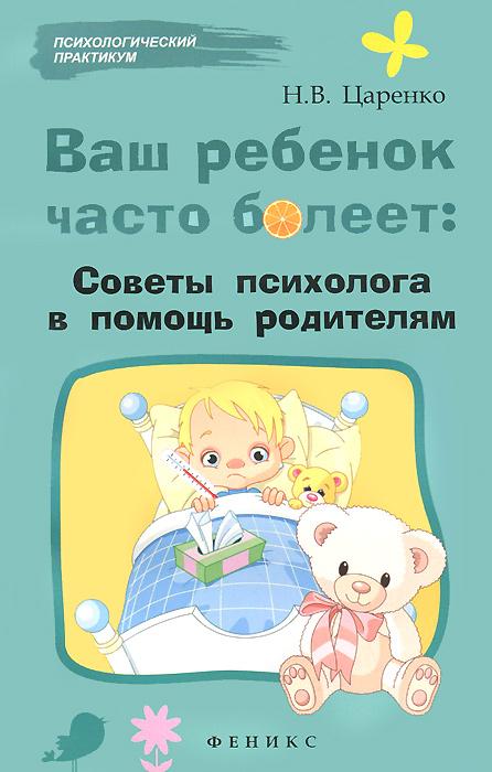 Ваш ребенок часто болеет. Советы психолога в помощь родителям