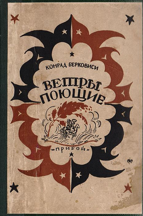 Ветры поющиеDecor 038Ленинград, 1927 год. Прибой. Владельческий переплет, сверху наклеена оригинальная обложка. Сохранность хорошая. В издание вошли рассказы: ЗАСУХА, ВИНОГРАДНИК, ПЕРТА, МЕЛЬНИЦА, СПЕЛАЯ ВИШНЯ, САВА, ВОЛКИ, МИШУРА, НАВОДНЕНИЕ.