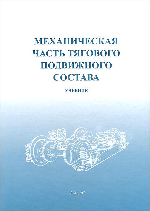 Механическая часть тягового подвижного состава. Учебник