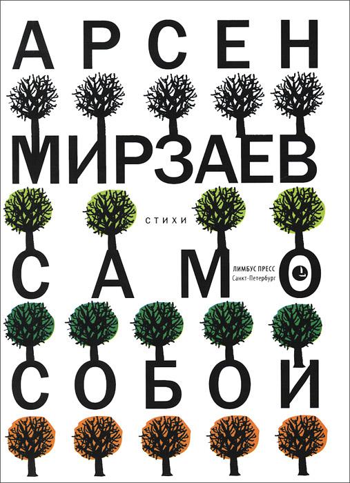 Арсен Мирзаев Само собой