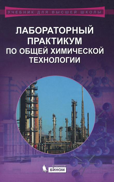Лабораторный практикум по общей химической технологии. Учебное пособие