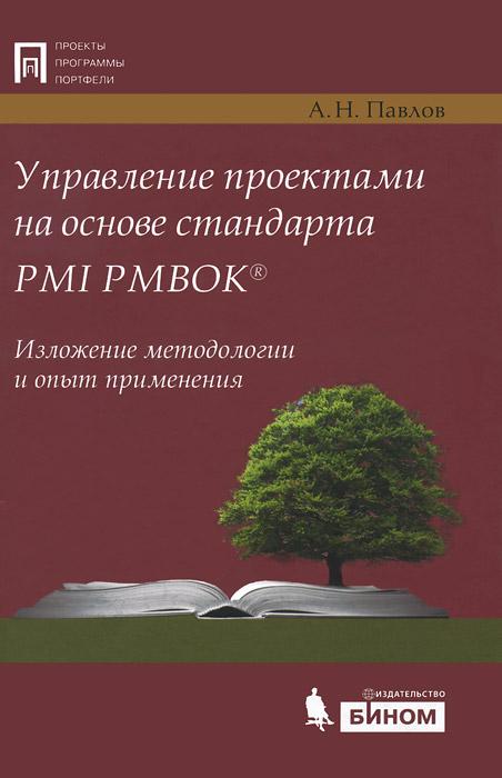 Управление проектами на основе стандарта PMI РМВОК. Изложение методологии и опыт применения