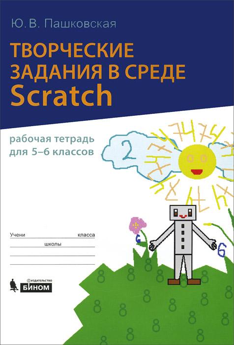 Творческие задания в среде Scratch. 5-6 класс. Рабочая тетрадь