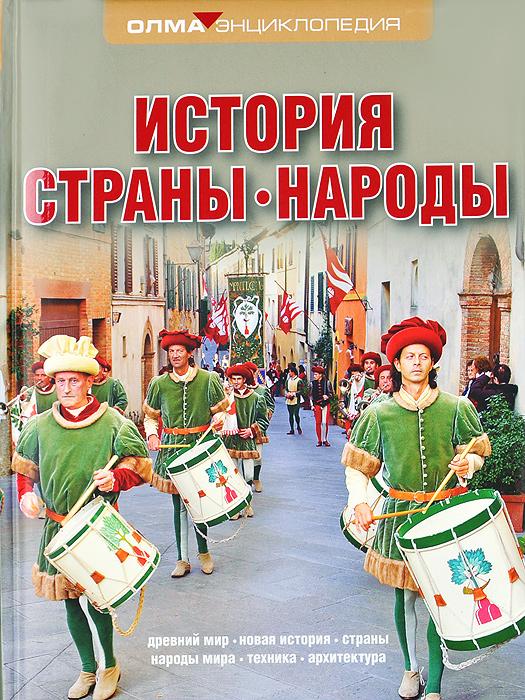 История. Страны. Народы