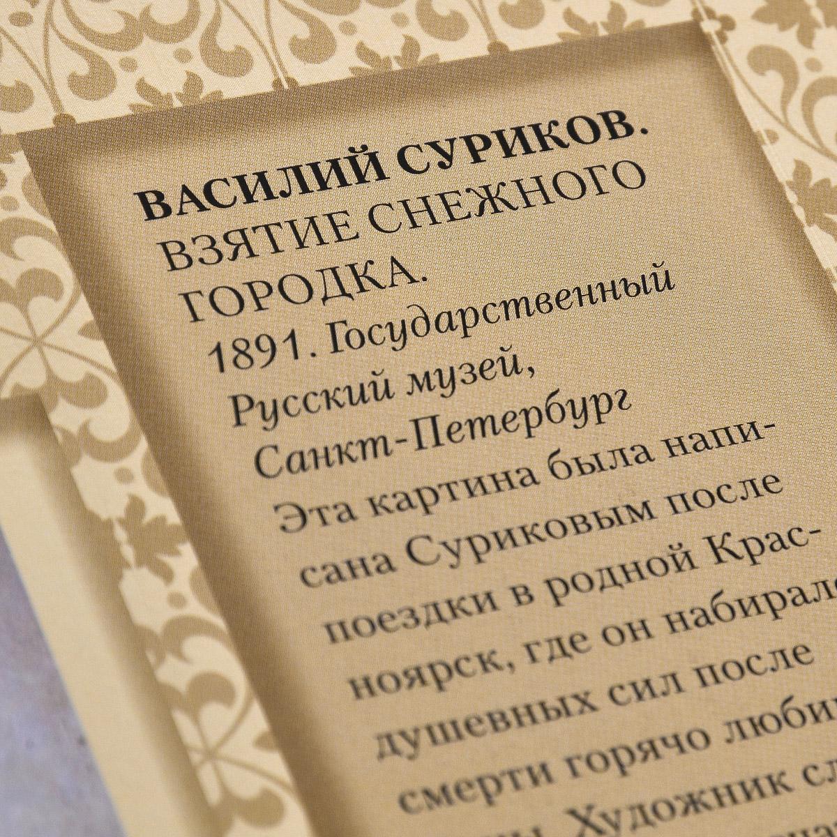 Шедевры мировой живописи (подарочное издание)