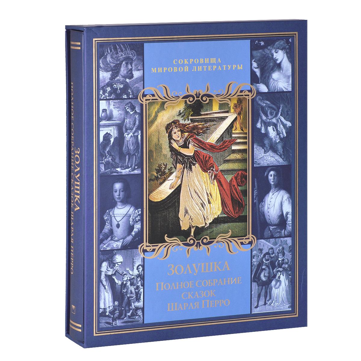 Золушка. Полное собрание сказок Шарля Перро12296407Сказки матушки Гусыни или истории и сказки былых времен с моральными поучениями - именно под таким забавным названием в 1697 году во Франции был впервые издан сборник сказок Шарля Перро. Обожаемые детьми и взрослыми, эти сказки не только воплощали мечту о чуде, например, о встрече бедной девушки с прекрасным принцем, но и содержали назидание, облеченное в ироничную и игривую форму. Примечательно, что сказки Шарля Перро были первой в мире книгой, написанной специально для детей. ЗОЛУШКА, СИНЯЯ БОРОДА, ОСЛИНАЯ ШКУРА, КОТ В САПОГАХ и другие волшебные сказки, представленные читателю в новом переводе и богато иллюстрированные работами мастеров мировой живописи и книжной графики XVIII - XX вв., станут настоящим украшением любой библиотеки и принесут читателям всех возрастов незабываемые минуты удовольствия.