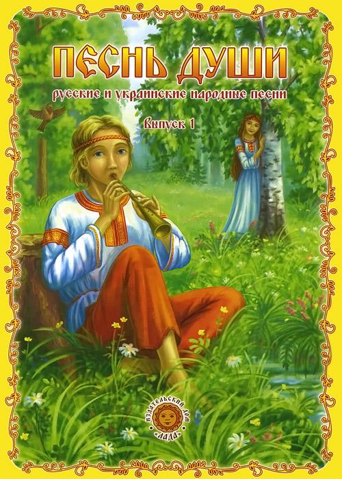 Песнь души. Русские и украинские народные песни. Выпуск 1