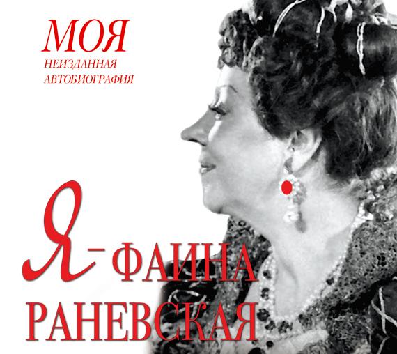 Я - Фаина Раневская. Моя неизданная автобиография (аудиокнига MP3)
