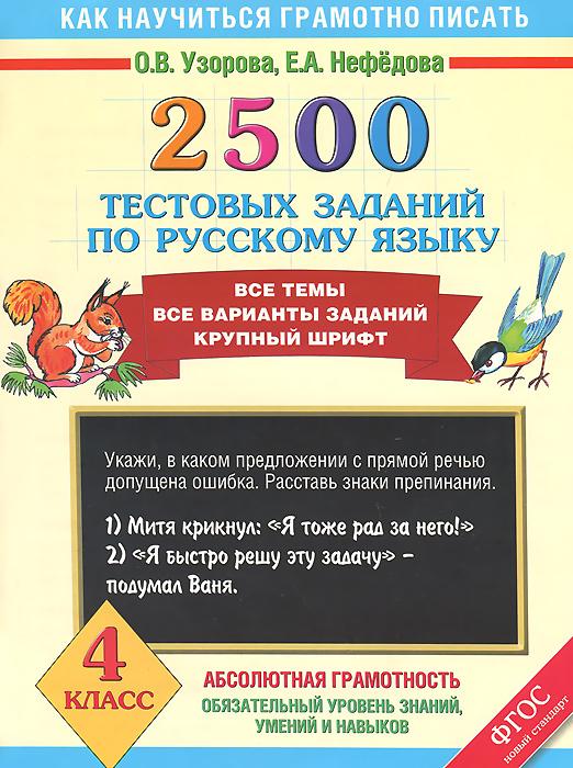 2500 тестовых заданий по русскому языку. 4 класс12296407Сборник содержит тестовые задания по всем основным темам курса русского языка для 4 класса. Впервые для каждой изученной темы предложены тесты, позволяющие проверить, как ученик её усвоил. При помощи тестов осуществляются закрепление и проверка полученных знаний, чётко выявляются слабые места. Данные тесты с первого класса готовят ребёнка к последующим тестовым испытаниям, в том числе к ГИА и ЕГЭ. Если ребёнок учится не по традиционной программе, использование этих тестов становится особенно актуальным, поскольку некоторые новаторские программы не уделяют достаточного внимания базовому материалу. Однако без прочного усвоения базовых знаний невозможно полноценное обучение русскому языку, к тому же именно базовые знания нужны для успешной сдачи экзаменов. Любое обучение наиболее эффективно тогда, когда оно приносит радость. Как этого добиться? Лучшее средство - знать предмет как можно лучше. Чем лучше ребёнок учится, тем приятнее ему учиться. Поэтому использование данных...