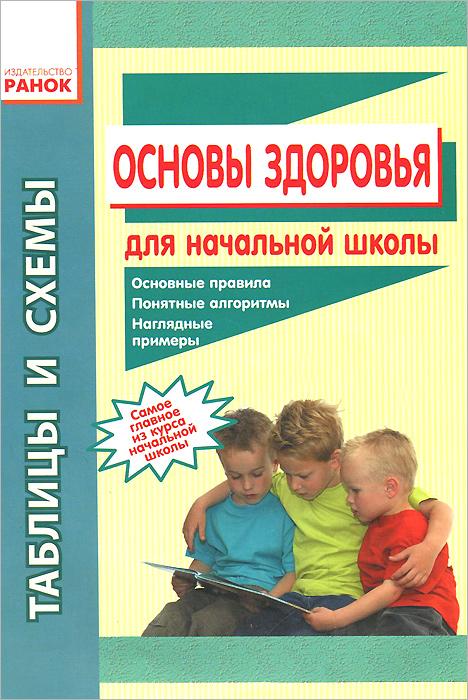 Основы здоровья. Таблицы и схемы для начальной школы