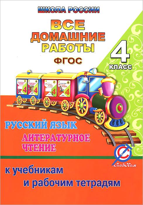 Русский язык. Литературное чтение. 4 класс. Все домашние работы
