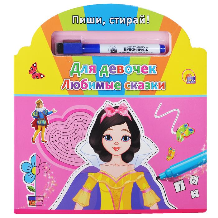 Для девочек любимые сказки (+ маркер)
