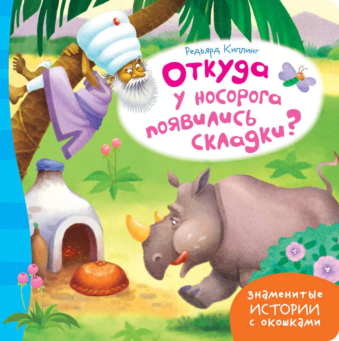 Откуда у носорога появились складки?
