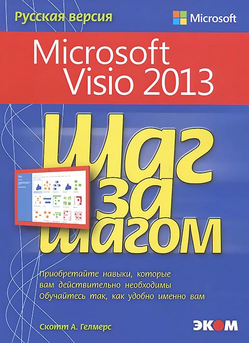 Microsoft Visio 2013. Шаг за шагом