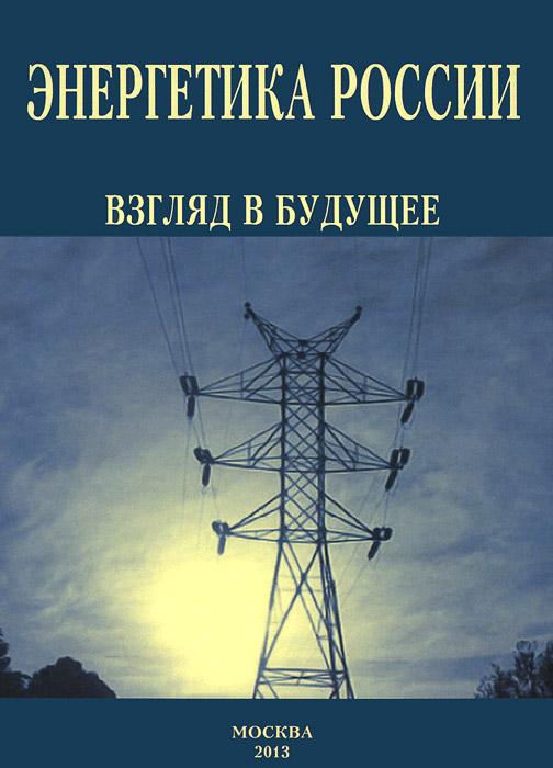 Энергетика России. Взгляд в будущее