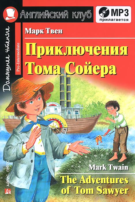 Приключения Тома Сойера / The Adventures of Tom Sawyer (+ СD)