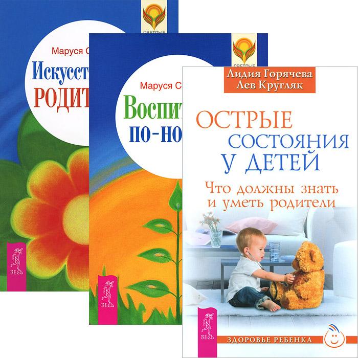 Острые состояния у детей. Воспитание по-новому. Искусство быть родителем (комплект из 3 книг)
