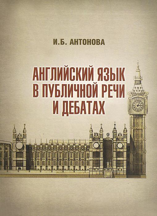 Английский язык в публичной речи и дебатах. Учебник / English for Public Speaing&Debating