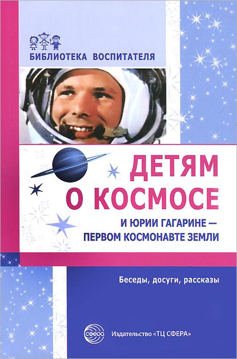 Детям о космосе и Юрии Гагарине - первом космонавте Земли12296407В пособии представлены беседы и конспекты занятий, в ходе которых дети узнают новое о планете Земля, ее спутнике - Луне, роли Солнца в возникновении и развитии жизни на Земле, планетах Солнечной системы, звездах и созвездиях, а также об освоении космоса людьми. Адресовано воспитателям ДОО, учителям начальных классов, гувернерам и родителям. Может быть использовано при коллективной и индивидуальной формах взаимодействия.