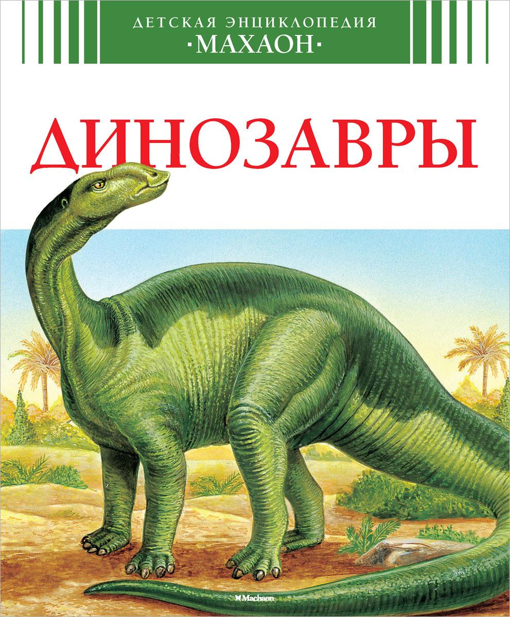 Динозавры12296407Когда на Земле обитали динозавры? Каких они были размеров? Как реконструировать их скелет? Сколько зелени мог съесть диплодок? Как охотился свирепый тираннозавр? Птицей или динозавром был причудливый археоптерикс? Почему динозавры вымерли? Какие животные пришли им на смену? По каким причинам и сейчас продолжают исчезать целые биологические виды? Что люди делают для спасения редких животных? Ответы на эти и многие другие вопросы юные читатели найдут в этой красочно иллюстрированной книге, которая позволит заглянуть в удивительный мир динозавров и других исчезнувших животных, а также заставит задуматься о судьбах современных животных, оказавшихся на грани вымирания.