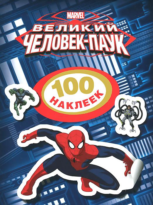 Великий Человек-паук. 100 наклеек