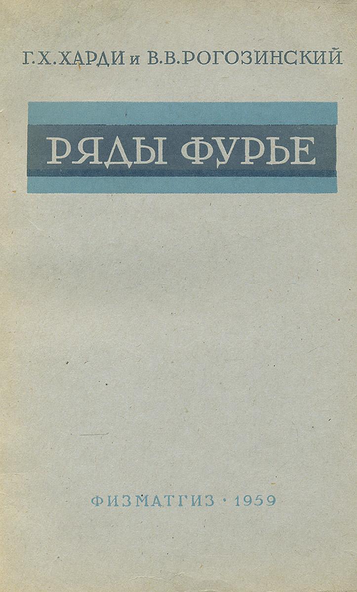 Ряды Фурье
