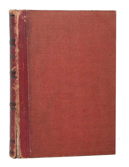 Иван Николаевич Крамской. Его жизнь, переписка и художественно-критические статьи 1837 - 1887 гг