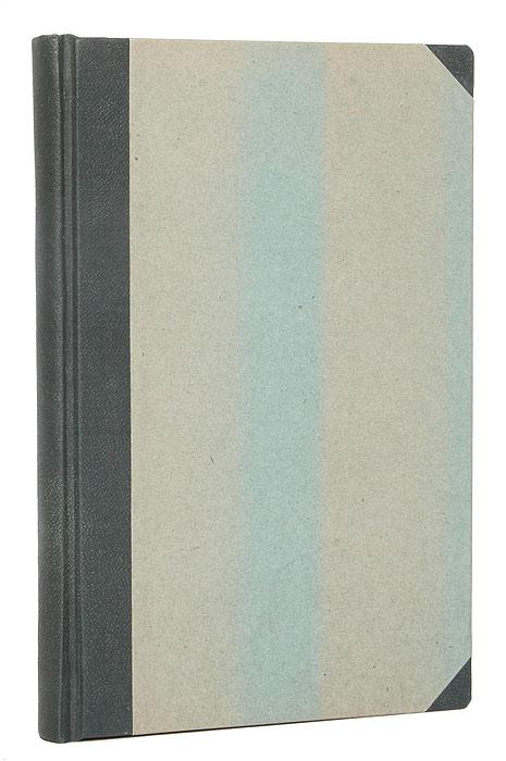 Первые литературные шаги. Автобиографии современных русских писателей